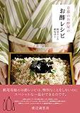 京都のお酢屋のお酢レシピ (アスキームック) 画像