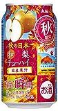 アサヒチューハイ 果実の瞬間 秋限定 国産和梨 缶 350ml×24本 [ チューハイ ]