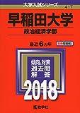 早稲田大学(政治経済学部) (2018年版大学入試シリーズ)