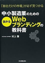 中小製造業のための儲かるWebブランディングの教科書