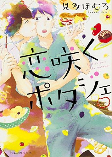 恋咲くポタジェ (あすかコミックスCL-DX)の詳細を見る