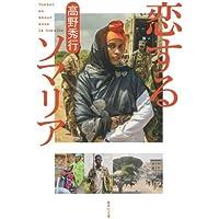 恋するソマリア (集英社文庫)