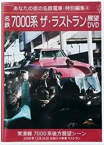 名鉄7000系ザ・ラストラン展望DVD