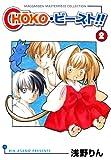 CHOKO・ビースト !! 2 (マッグガーデンコミックス)