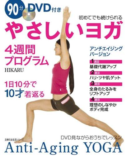 やさしいヨガ4週間プログラム (主婦の友生活シリーズ)