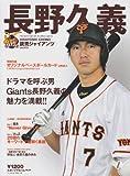 長野久義―読売ジャイアンツ (スポーツアルバム No. 36)