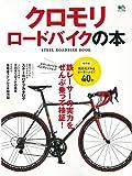 クロモリロードバイクの本 (エイムック 3187)