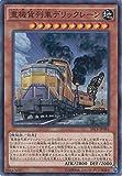 遊戯王OCG 重機貨列車デリックレーン ノーマル SECE-JP085