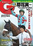 週刊Gallop(ギャロップ) 10月21日号 (2018-10-16) [雑誌]