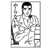 俺たちの燃え★スリーブミニ Vol.85 「やらないか」