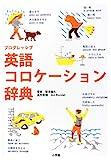 プログレッシブ 英語コロケーション辞典