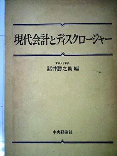 現代会計とディスクロージャー (1980年)