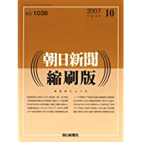 朝日新聞 縮刷版 2007年 10月号 [雑誌]
