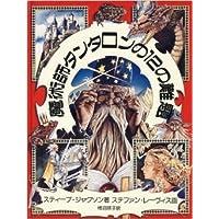魔術師タンタロンの12の難題 (パズルゲームブック)