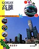 GO!GO!高雄―捷運で南国台湾を楽しもう (Taiwan通 6)