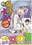 魔王なオレと不死姫の指輪 1 (ダンガンコミック)