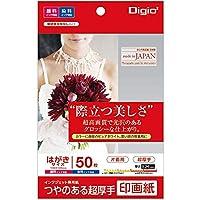 Digio2 印画紙 つやのある超厚手 はがきサイズ 50枚 42915