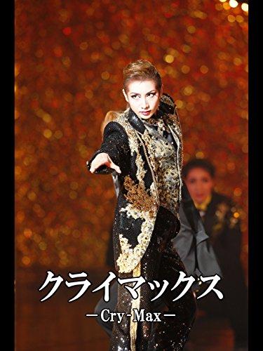 クライマックス-Cry-Max-('12年宙組・東京・千秋楽) 宙組 東京宝塚劇場