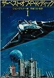 ザ・ベスト・オブ・P.K.ディック〈1〉 (1983年) (サンリオSF文庫)