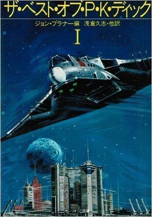 ザ・ベスト・オブ・P.K.ディック〈1〉 (1983年) (サンリオSF文庫)の詳細を見る
