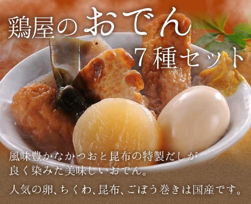 【おでん】鶏屋のおでん7種セット 400g×4パック(大根、卵、こんにゃく、ごぼう巻き、さつま揚げ、ちくわ、昆布)人気のおでん