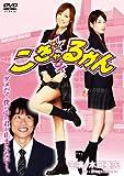 こぎゃるかん[DVD]
