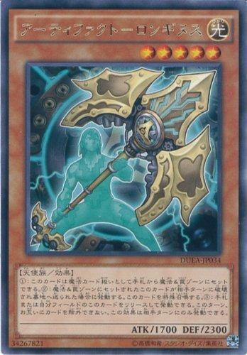 遊戯王OCG アーティファクト-ロンギヌス レア DUEA-JP034-R