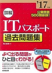 詳解 ITパスポート過去問題集 '17年版