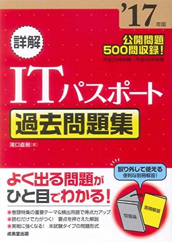 詳解 ITパスポート過去問題集 '17年版の詳細を見る