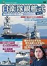 自衛隊観艦式2012-海上自衛隊創設60年の航跡-(オリジナル特典映像とSPECIALブックレット付き) (<DVD>)