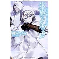 氷風のクルッカ―雪の妖精と白い死神 (アルファポリス文庫)