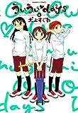 ういういdays (4) (バンブーコミックス 4コマセレクション)