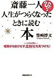 斎藤一人 人生がつらくなったときに読む本 (KKロングセラーズ)
