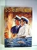 シンガポール脱出 (1977年) (ハヤカワ文庫―NV)
