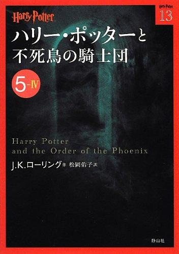 ハリー・ポッターと不死鳥の騎士団 5-4 (ハリー・ポッター文庫)