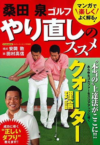 桑田泉ゴルフ やり直しのススメ: マンガで楽しくよく解かる! (にちぶんMOOK)