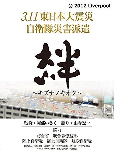 3.11東日本大震災 自衛隊災害派遣 「絆〜キズナノキオク〜」