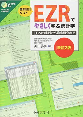 EZRでやさしく学ぶ統計学~EBMの実践から臨床研究まで~ 2版