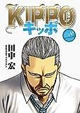 KIPPO (8) (ヤングキングコミックス)