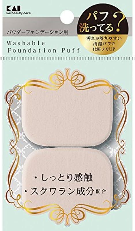 お香イブニングスタウト貝印 汚れが落ちやすいパフ(パウダー用)長角形 2P