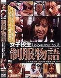 女子校生 制服物語 宝生奈々・樹若菜・秋吉里香(DVD)[ZZZ]HMD-11