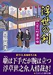 浮世の剣―八百八町事件噺 (コスミック・時代文庫)