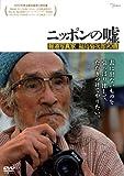 ニッポンの嘘 報道写真家 福島菊次郎90歳[DVD]