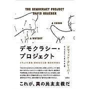 デモクラシー・プロジェクト: オキュパイ運動・直接民主主義・集合的想像力