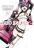 GOD EATER 2 (4) (電撃コミックスNEXT)
