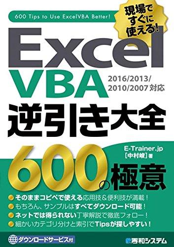 現場ですぐに使える!  ExcelVBA逆引き大全600の極意 2016/2013/2010/2007対応の詳細を見る
