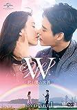 [DVD]W -君と僕の世界- DVD SET1