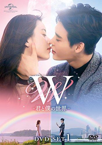 W -君と僕の世界- DVD SET1(お試しBlu-ray付き)