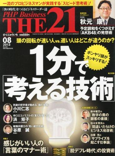 THE 21 (ざ・にじゅういち) 2013年 08月号 [雑誌]の詳細を見る