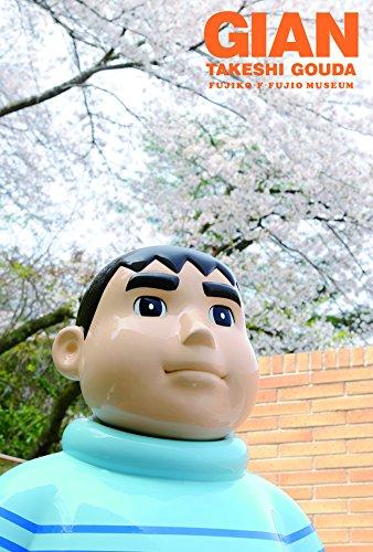 きれいなジャイアン クリアファイル 藤子・F・不二雄ミュージアム限定